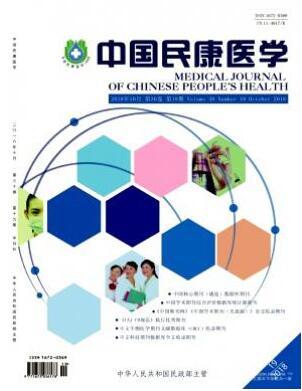 中国民政医学杂志杂志医学职称论文投稿