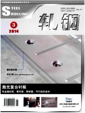 轧钢统计源期刊发表
