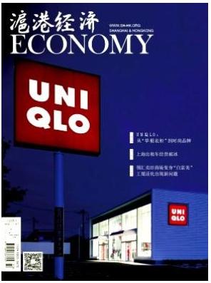 沪港经济综合性经济杂志