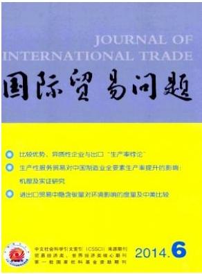 国际贸易问题南大核心期刊