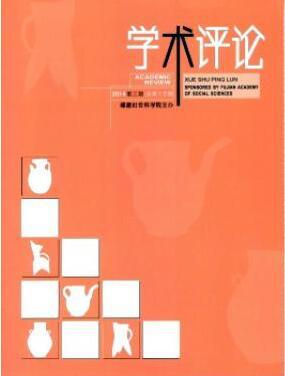 学术评论杂志职称论文投稿方法