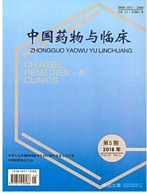 中国药物与临床杂志2018年06期投稿论文目录查询