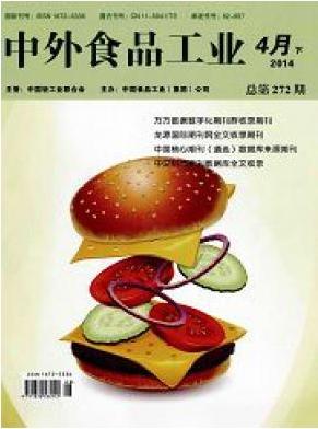 中外食品工业(下)食品科技期刊