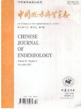 中华地方病学杂志征收中级医学类论文