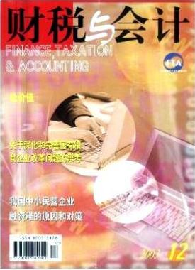 财税与会计河南省财政期刊