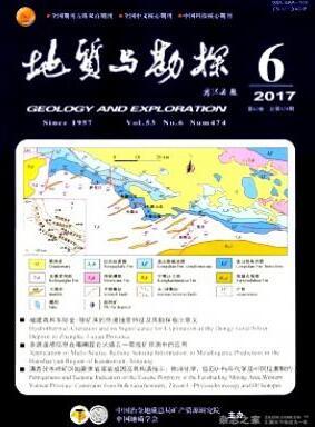 核心期刊地质与勘探杂志论文发表时间