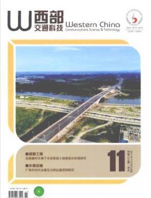 西部交通科技杂志交通工程师论文投稿