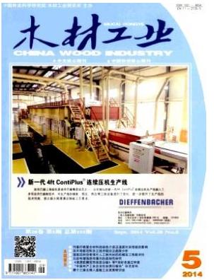 核心期刊 木材工业北大核心期刊