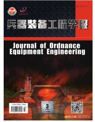 兵器装备工程学报杂志2018年08期投稿论文目录查询