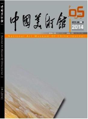 中国美术馆国家级文化期刊