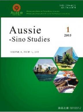 澳中学术国际学术期刊