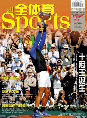 全体育综合体育杂志