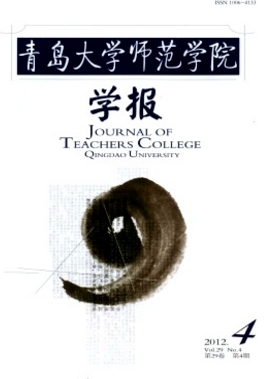 青岛大学师范学院学报社会科学学报