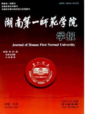 湖南第一师范学院学报湖南省教育期刊