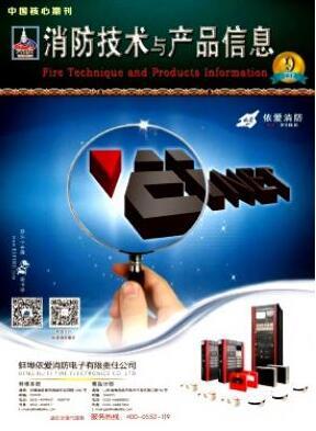 消防技术与产品信息杂志国家级消防科技论文格式