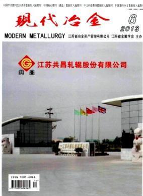 现代冶金杂志冶金工程师职称论文