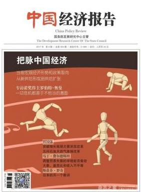 中国经济报告宏观经济杂志