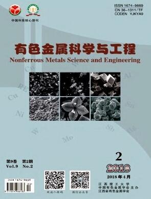 有色金属科学与工程杂志金属职称论文格式参考