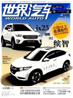 世界汽车国家级科技期刊