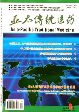 《亚太传统医药》医学类期刊征稿
