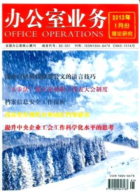 《办公室业务》国家级刊物征稿中