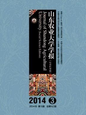 山东农业大学学报社会科学版农业期刊杂志