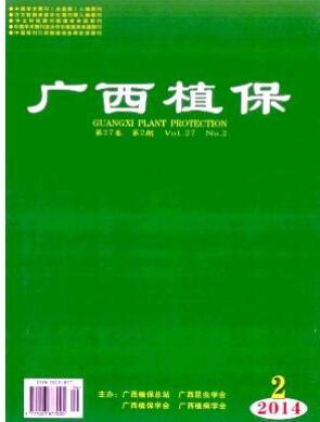 广西植保杂志征收论文时间