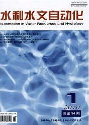 水利水文自动化水利工程技术期刊