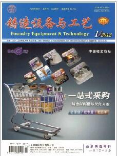 铸造设备研究杂志职称论文发表