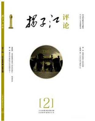 核心期刊扬子江评论杂志论文字体格式要求