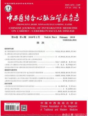 中西医结合心脑血管病杂志征收中级职称论文