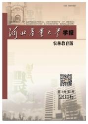河北农业大学学报农林教育版