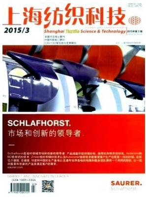 核心期刊上海纺织科技北大核心期刊