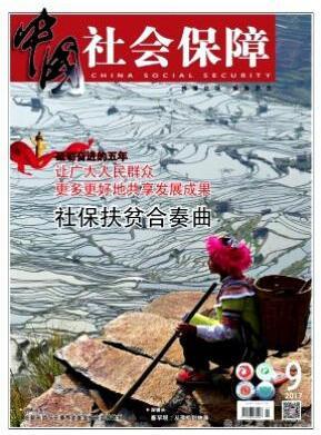 中国社会保障杂志收录情况