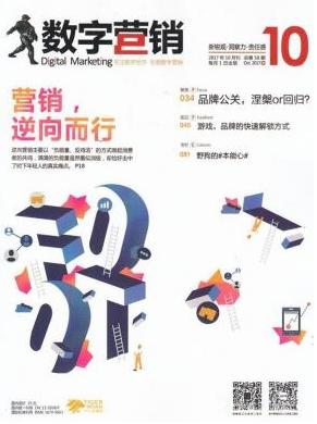 数字营销电子科技杂志
