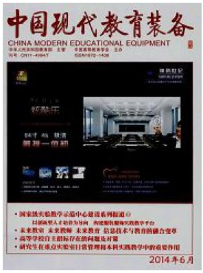 中国现代教育装备高等教育期刊
