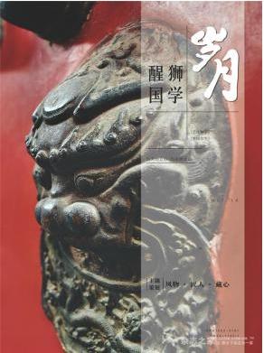 醒狮国学省级文学杂志