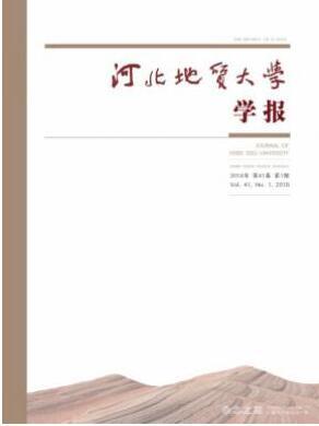 河北地质大学学报杂志论文字体投稿要求
