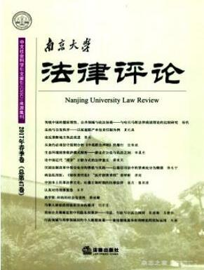 核心期刊南京大学法律评论杂志征收法学人员职称论文
