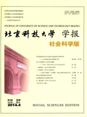 核心期刊北京科技大学学报社会科学版