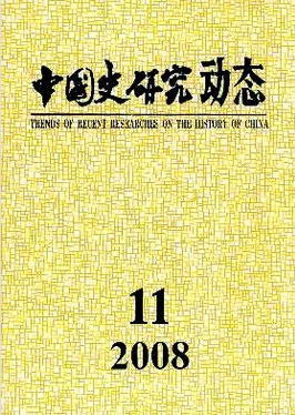 中国史研究动态国家级文史期刊