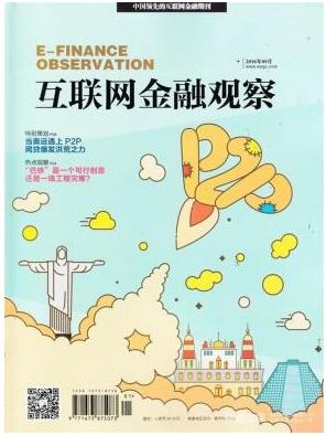 互联网金融观察金融研究杂志