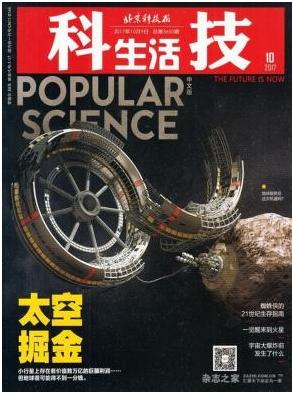 科技生活科技信息杂志