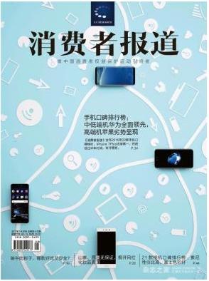消费者报道广东经济期刊