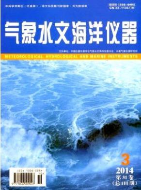 气象水文海洋仪器仪器设备期刊