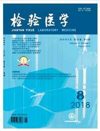 检验医学杂志2018年08期投稿论文目录