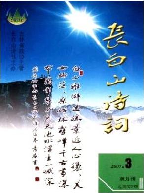长白山诗词吉林省文化期刊