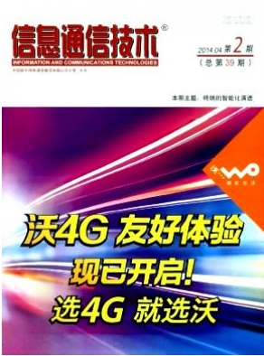 信息通信技术电子信息技术期刊