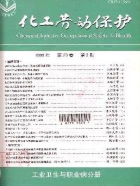 化工劳动保护(工业卫生与职业病分册)