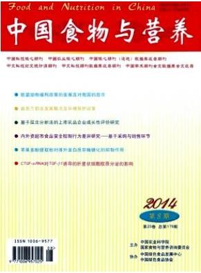 中国食物与营养统计源核心期刊